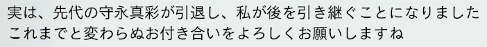 2015 1周目 2034 守永さん代替わり2