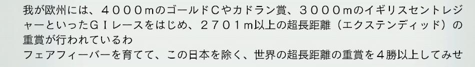 2015 1周目 2037 噂のステイヤーイベント3