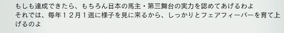 2015 1周目 2037 噂のステイヤーイベント4