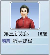 2015 1周目 2046 新太郎が騎手課程に!3