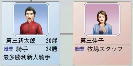 2015 1周目 2051 新太郎早くも結婚!2