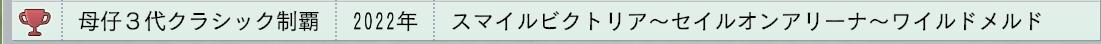 2015 1周目 2054 牝系マスター3