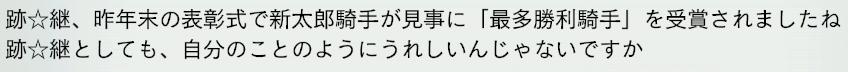 2015 1周目 2060 新太郎騎手大賞!3