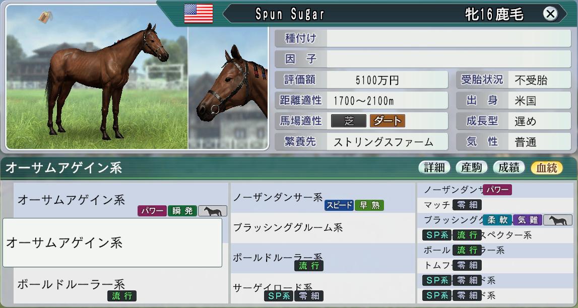 オーサムアゲイン系直系牝馬3