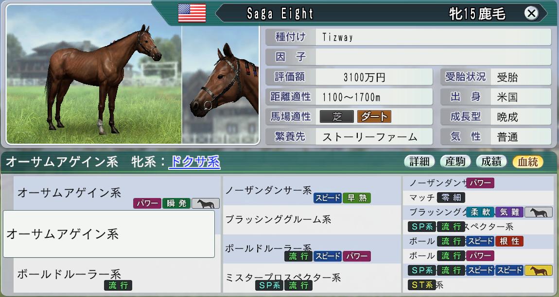 オーサムアゲイン系直系牝馬5